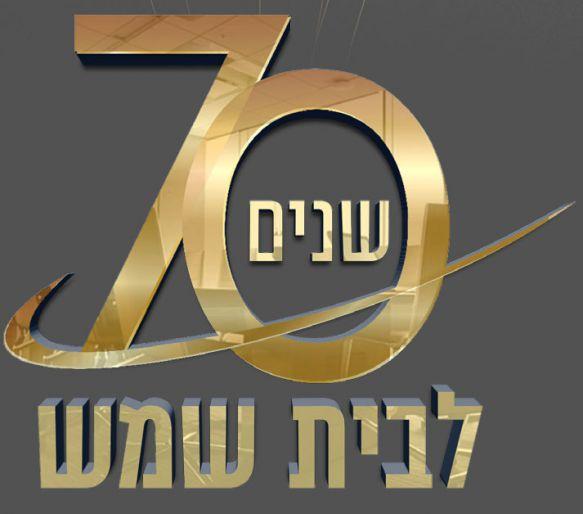 70 שנה לעיר משה שיטרית