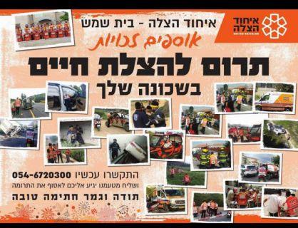 התקשרו ונבוא לאסוף התרומה- לפעילות הצלת חיים של מתנדבי איחוד הצלה