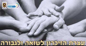 הלילה ציון ליל השואה והגבורה