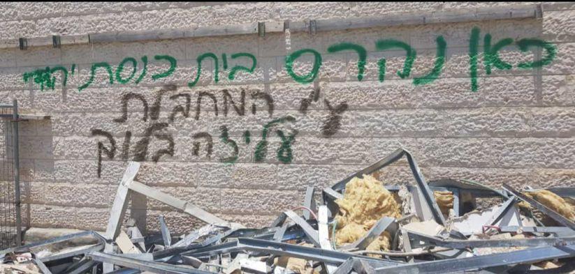 כאן נהרס, כתובת מחאה 'שגרתית' נגד הממסד