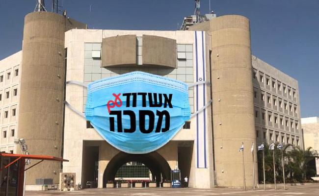 אשדוד עם מסכה צילום: עיריית אשדוד.