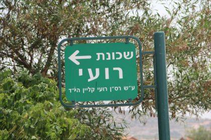 שמות נשים לא יעטרו שמות רחובות בבית שמש