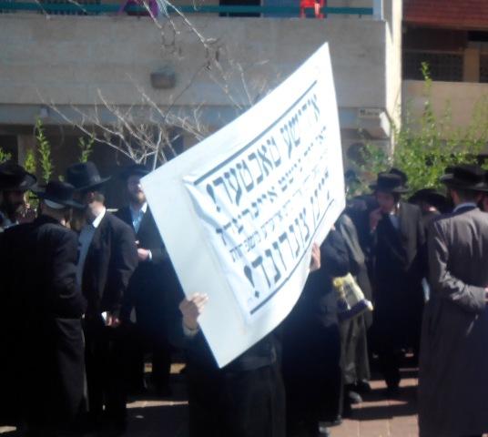 חרדי מפגין (צילום מהפגנה אחרת)