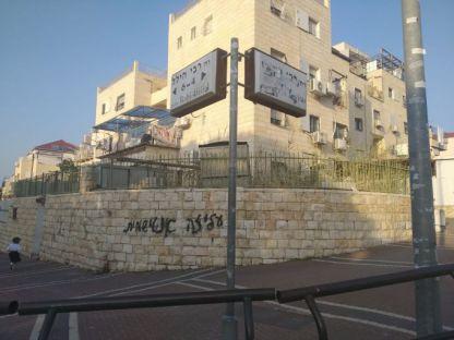 שבוע אחרי מריחת כתובות הגרפיטי נגד עליזה בלוך עדיין מתנוססות אלה על הקירות