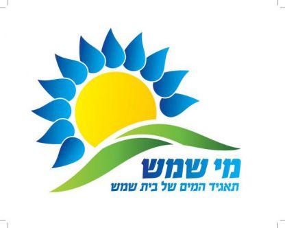האם בית המשפט יזרז צמצום מספר תאגידי המים בישראל
