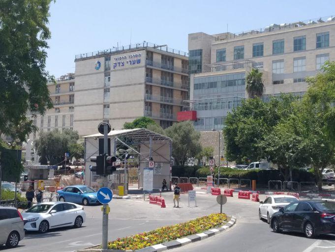 בית חולים שערי צדק צילום: חדשות קרן אור