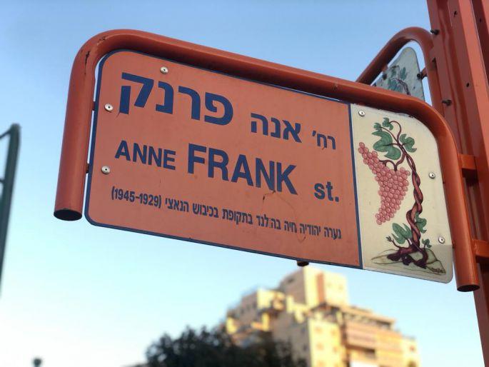רחוב אנה פרנק