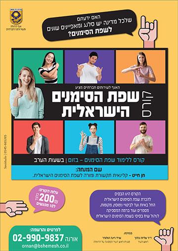 שפת הסימנים הישראלית