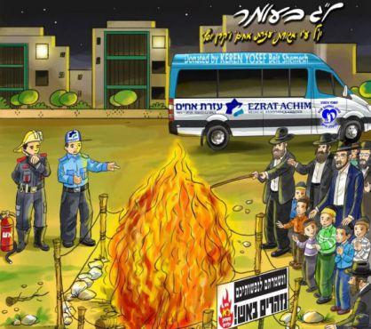 """לקראת ל""""ג בעומר: 'עזרת אחים' במבצע ענק להטמעת כללי הזהירות באש בקרב ילדי העיר"""