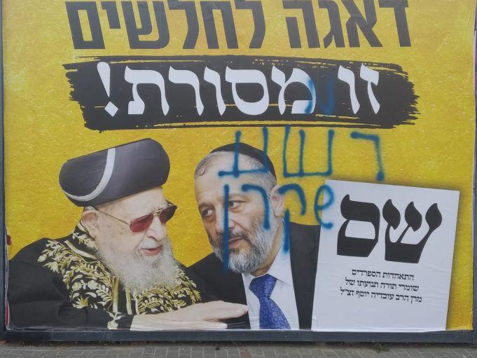 שלט חוצות בעיר צילום פרטי