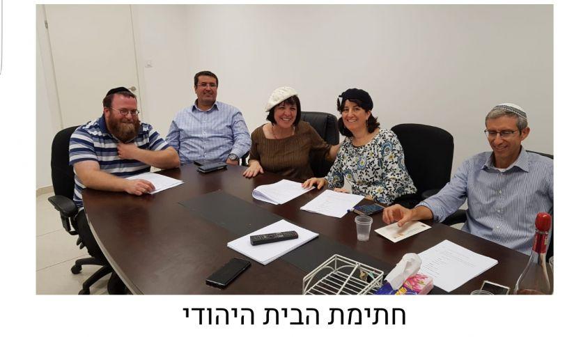 ראש העיר בימים טובים עם הבית היהודי