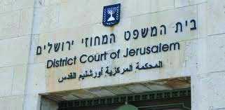 בית משפט מחוזי בירושלים