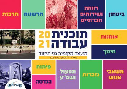 יהוד, נתניה, כפר יונה, חיפה, אור יהודה, גני תקוה אישרו תקציב לשנת 2021- בית שמש לא התחילה לחשוב עליו