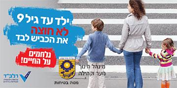 ילד עד גיל 9 לא חוצה את הכביש לבד