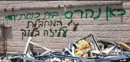 כתובות נאצה חמורות בשכונת חפציבה נגד עליזה בלוך