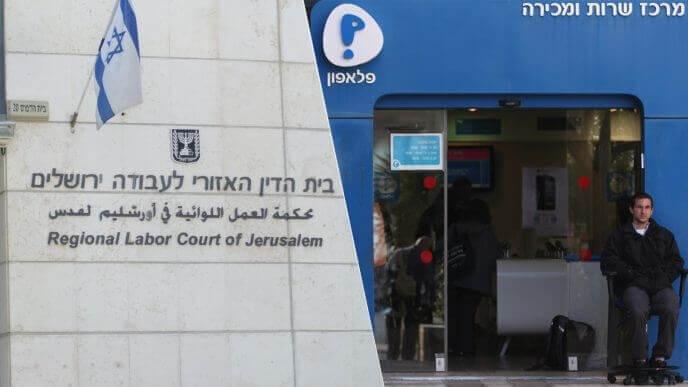 בית הדין האזורי לעבודה בירושלים