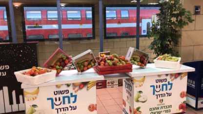 נוסעי הרכבת מחייכים על הדרך עם פרי ישראלי - טרי ובריא!