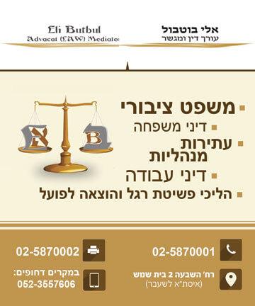 אלי בוטבול - עורך דין ומגשר