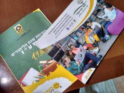 37000 תלמידים צועדים לשנת החינוך החדשה