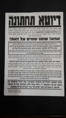 כרוזי שטנה ונאצה על קירות רמת בית שמש ב