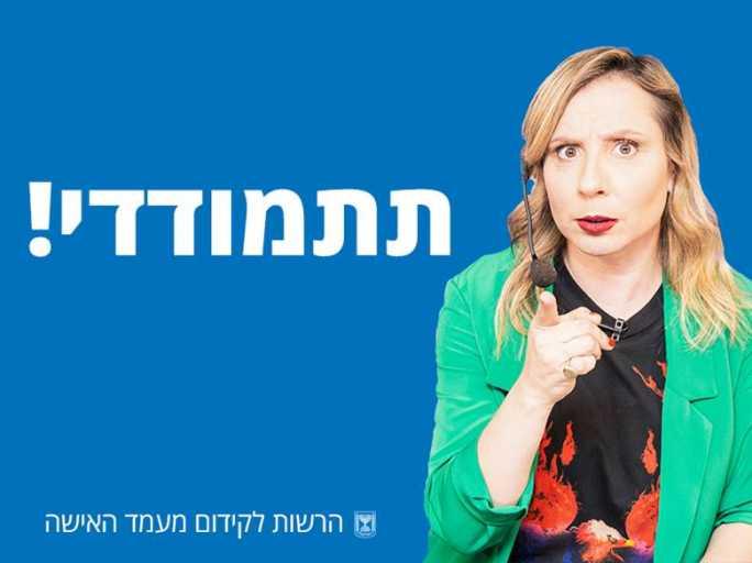 קמפיין עם ליטל שוורץ