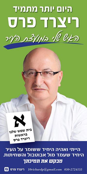 ריצ'ארד פרס למועצת העיר