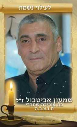 אחיו של ראש העירייה נפטר לבית עולמו- ההלוויה היום בבאר שבע