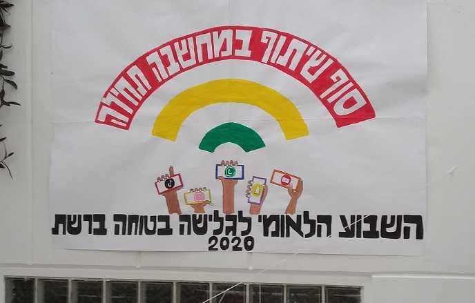 סוף שיתוף פעולה- כרזה באחד ממוסדות החינוך בעיר