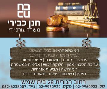 חנן כבירי - משרד עורכי דין