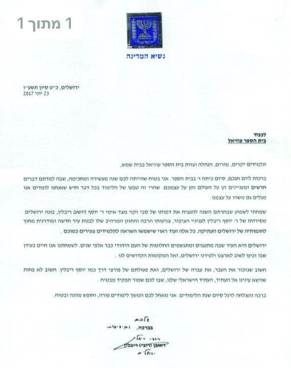 המכתב מכב' הנשיא
