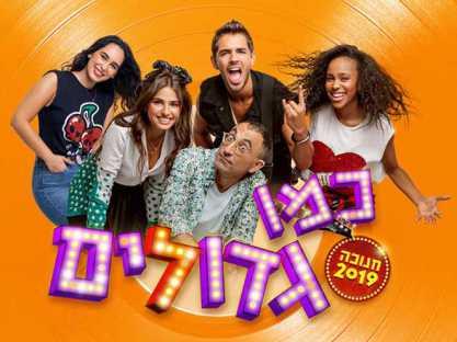 מבלים בתרבות תל אביב- כמו גדולים
