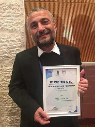 עיריית בית שמש קיבלה פרס על ניהול תקין