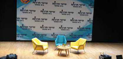 שישי תרבות- מפגש פוליטי בערב בחירות