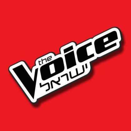 מעוניין להשתתף ב- the voice, הנה הפרטים....