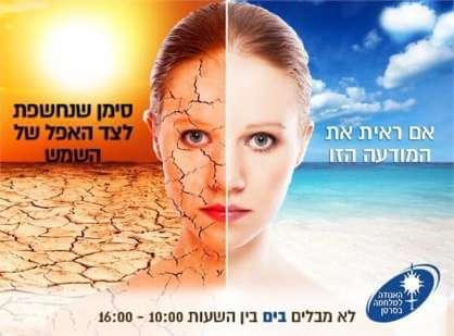 קרם הגנה או שמשיות חוף? מה יגן עליכם טוב יותר מפני סרטן עור