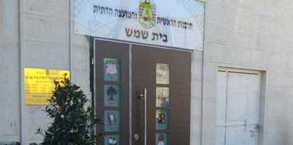 העירייה בעתירה לבגץ: שירותי הדת בעיר במשבר