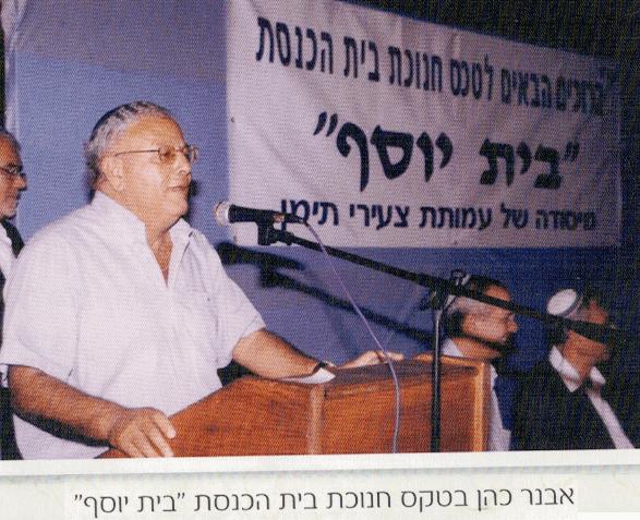"""אבנר כהן ז""""ל"""