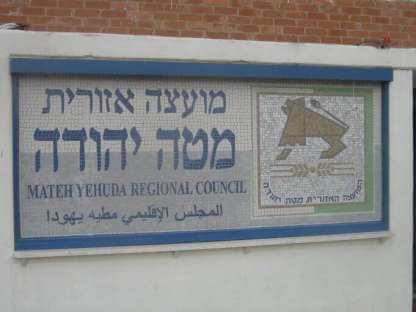 """עובי הקירות בצו הארנונה כן קובע- במטה יהודה יחוייב עד 30 ס""""מ."""