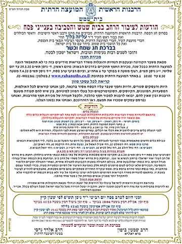הודעת הרבנות הראשית - בית שמש
