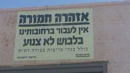 """השופט מלצר: """"אין דבר כזה שיש רחוב במדינת ישראל שסגור לנשים"""""""