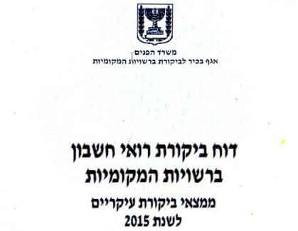 תמונת מצב קודרת על השלטון המקומי בישראל- מטה יהודה ובית שמש לא שונים