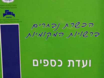 שערורייה: וועדת הכספים נעזרה בחבר טלפוני לאישור תקציב העירייה
