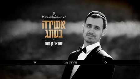 אשירה בעונג- אלבום הפיוטים של ישראל בן חמו