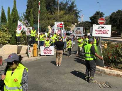 עובדי מלט בית שמש בהפגנה מול משרד האוצר