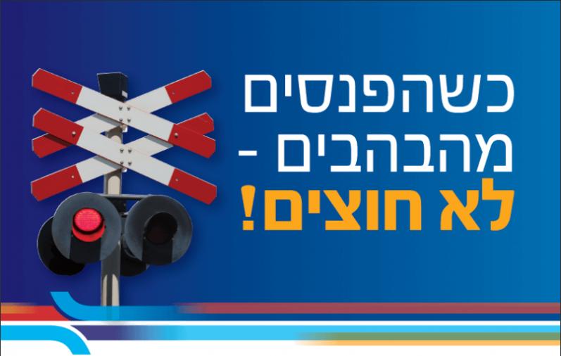 רכבת ישראל מגבירה את ההסברה לבטיחות במפגשי כביש-מסילה