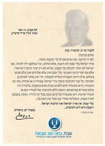 מכתב מביאליק
