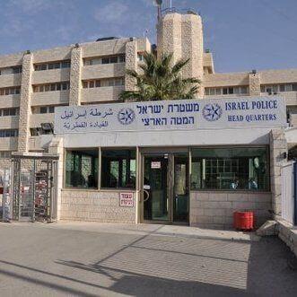 מקום המפגש מטה ארצי של משטרת ישראל